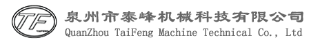 Quanzhou Taifeng Machine Technicl Co., Ltd